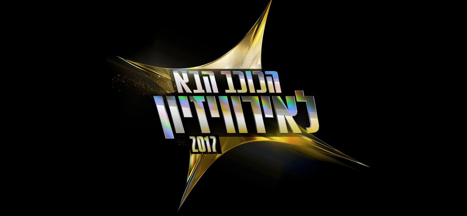 Israel 2017: we will know the winner on February 13th